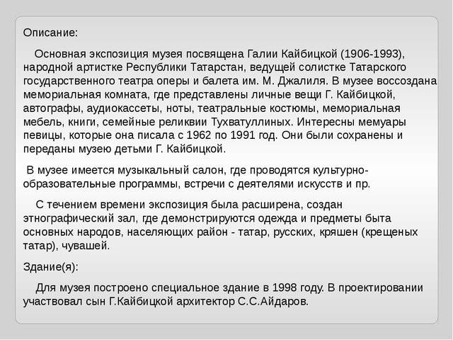 Описание: Основная экспозиция музея посвящена Галии Кайбицкой (1906-1993), на...
