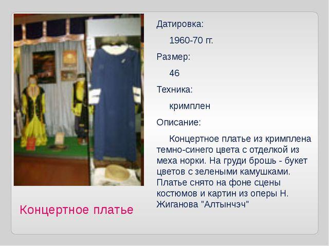 Концертное платье Датировка: 1960-70 гг. Размер: 46 Техника: кримплен Описани...