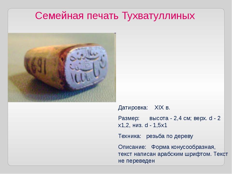 Cемейная печать Тухватуллиных Датировка: XIX в. Размер: высота - 2,4 см; верх...