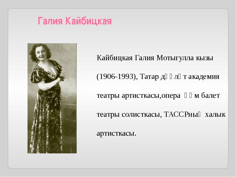 Галия Кайбицкая Кайбицкая Галия Мотыгулла кызы (1906-1993), Татар дәүләт акад...