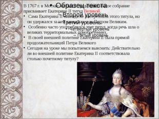 В 1767 г. в Москве заседает Представительное собрание присваивает Екатерине I