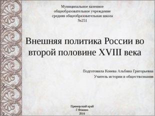 Внешняя политика России во второй половине XVIII века Подготовила Конева Альб