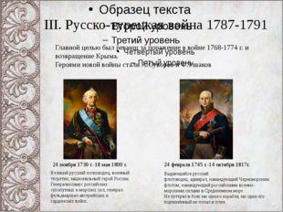 III. Русско-турецкая война 1787-1791 Главной целью был реванш за поражение в