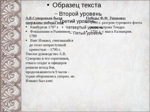 А.В.Суворовым были одержаны победы под: Кинбургов 1787 г. Фокшанами и Рымнико