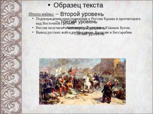 Итоги войны: Подтверждение присоединения к России Крыма и протектората над Во