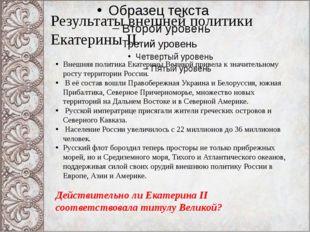 Результаты внешней политики Екатерины II. Внешняя политика Екатерины Великой