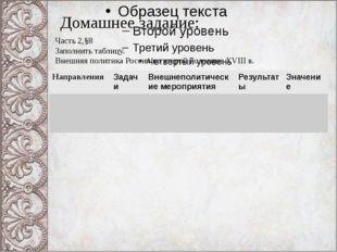 Домашнее задание: Часть 2,§8 Заполнить таблицу. Внешняя политика России во вт
