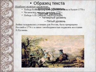 Наиболее важные сражения: Победа Румянцева в битве у Рябой могилы и Калуге 17