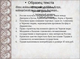 Итог войны подписание в 1774 г. Кучук- кайнарджийского мирного договора . Рос