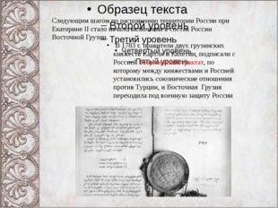 Следующим шагом по расширению территории России при Екатерине II стало начало
