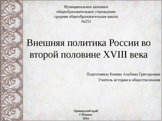 Внешняя политика России во второй половине XVIII века Подготовила Конева Альб...
