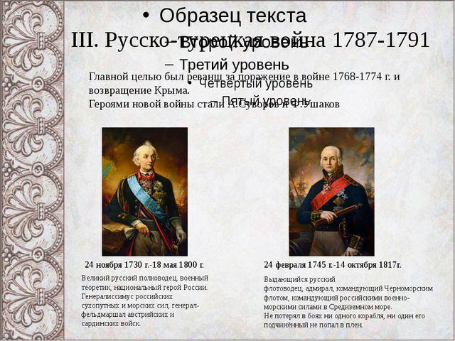 III. Русско-турецкая война 1787-1791 Главной целью был реванш за поражение в...