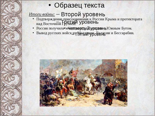 Итоги войны: Подтверждение присоединения к России Крыма и протектората над Во...