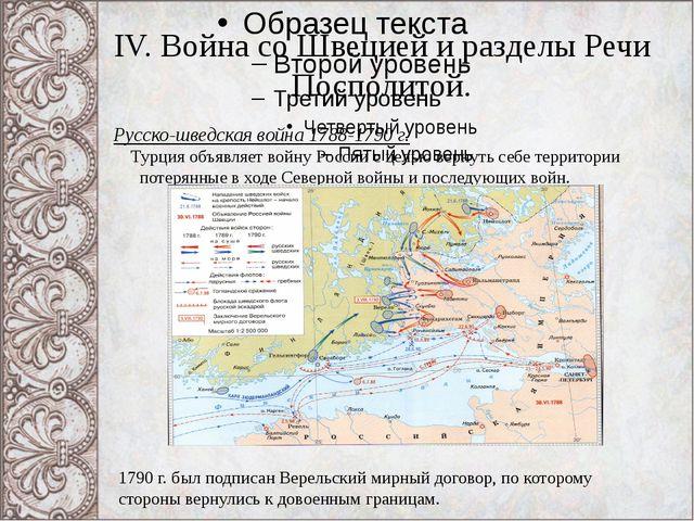 IV. Война со Швецией и разделы Речи Посполитой. Русско-шведская война 1788-17...