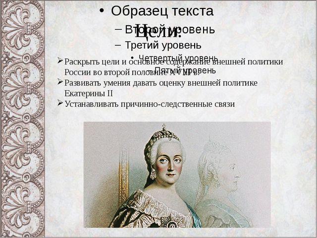 Цели: Раскрыть цели и основное содержание внешней политики России во второй п...