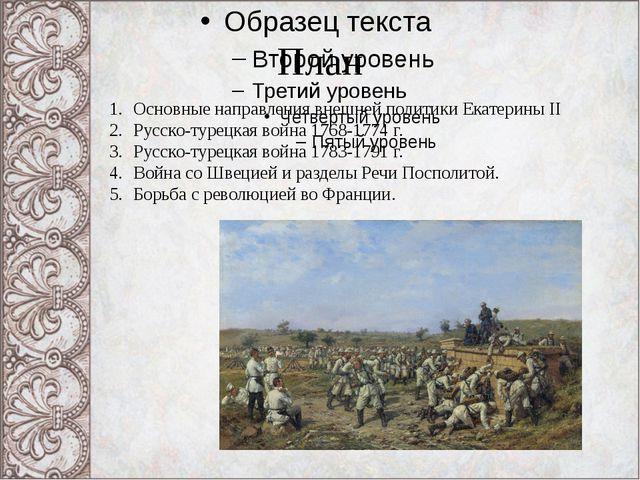 План Основные направления внешней политики Екатерины II Русско-турецкая война...