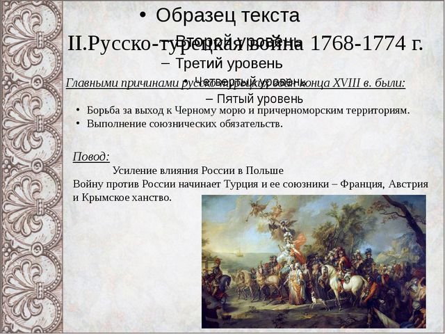 II.Русско-турецкая война 1768-1774 г. Главными причинами русско-турецких войн...