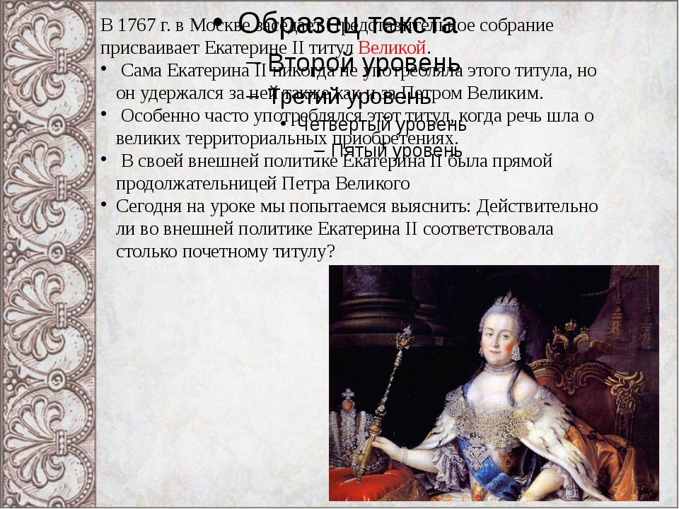 В 1767 г. в Москве заседает Представительное собрание присваивает Екатерине I...