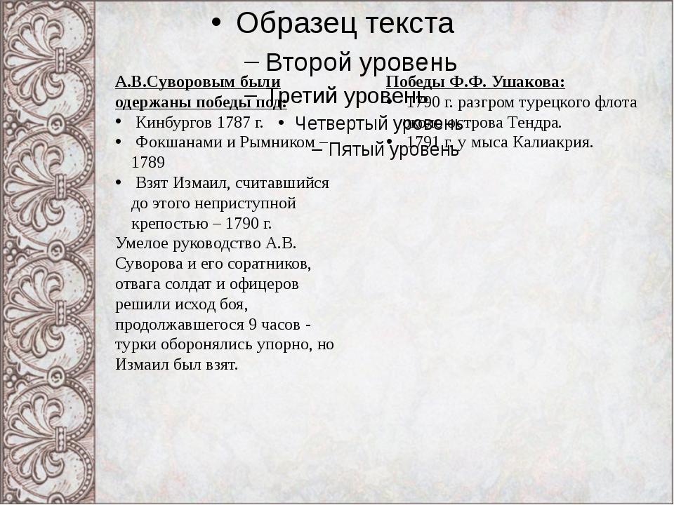 А.В.Суворовым были одержаны победы под: Кинбургов 1787 г. Фокшанами и Рымнико...