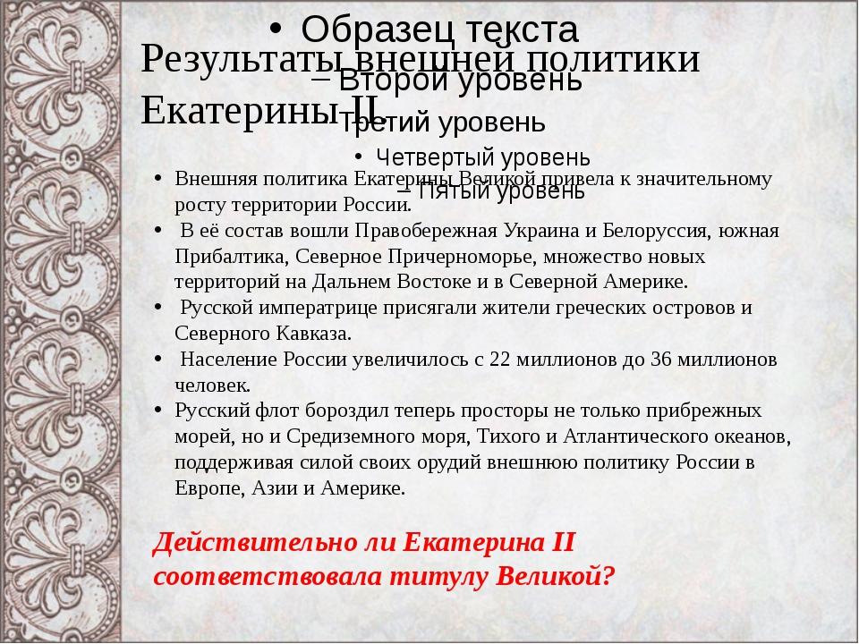 Результаты внешней политики Екатерины II. Внешняя политика Екатерины Великой...