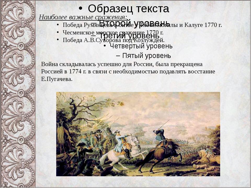 Наиболее важные сражения: Победа Румянцева в битве у Рябой могилы и Калуге 17...