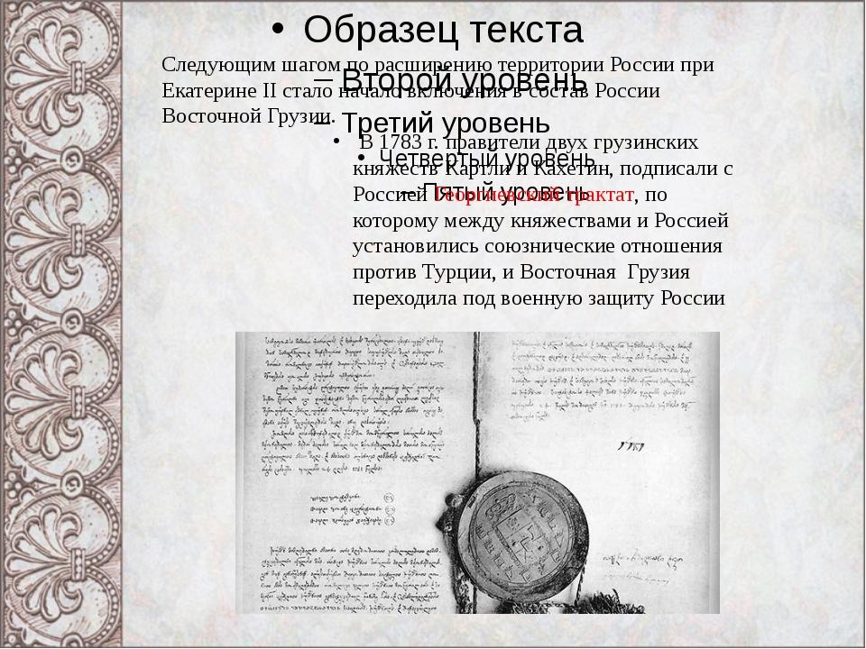 Следующим шагом по расширению территории России при Екатерине II стало начало...