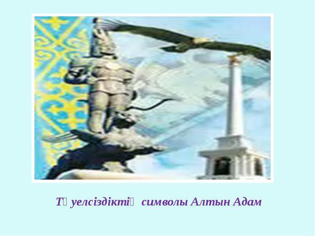 Тәуелсіздіктің символы Алтын Адам