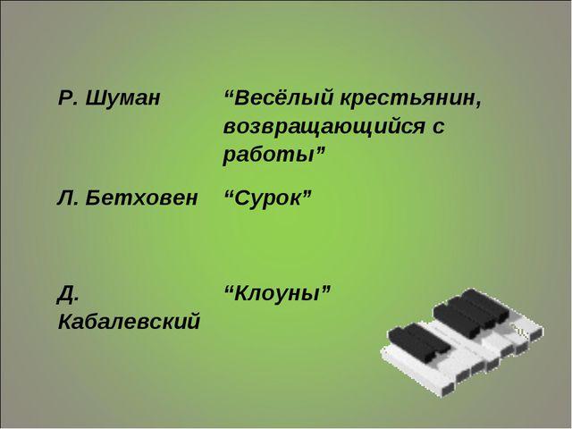 """Р. Шуман""""Весёлый крестьянин, возвращающийся с работы"""" Л. Бетховен""""Сурок"""" Д...."""