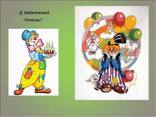 """Д. Кабалевский """"Клоуны"""""""