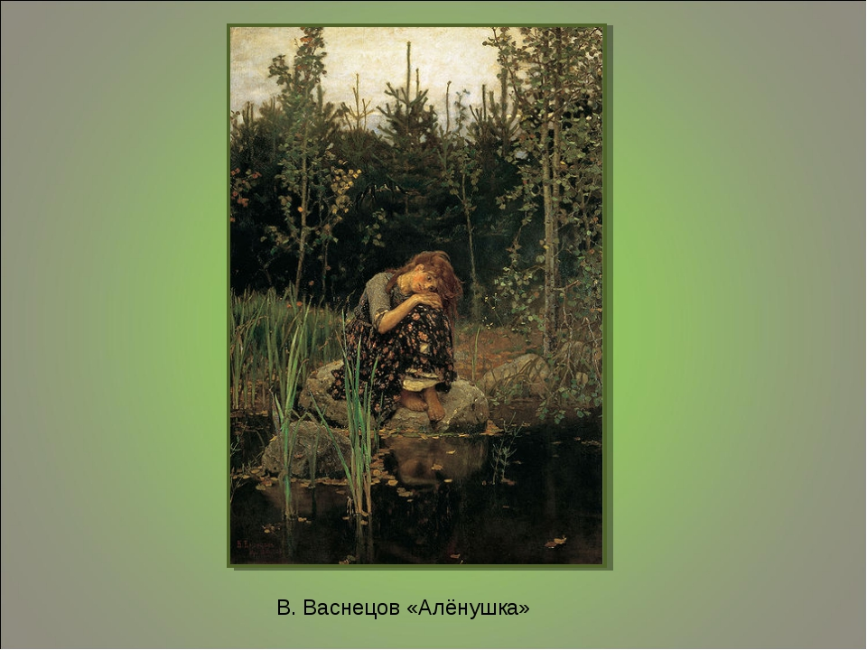 В. Васнецов «Алёнушка»