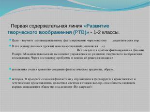 Первая содержательная линия «Развитие творческого воображения (РТВ)» - 1-2 к