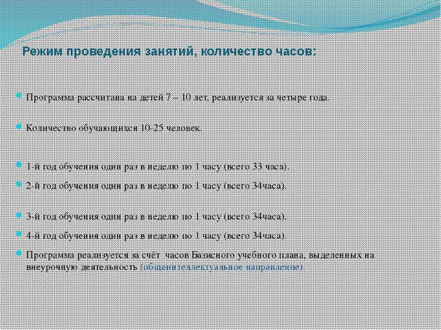 Режим проведения занятий, количество часов: Программа рассчитана на детей 7 –...