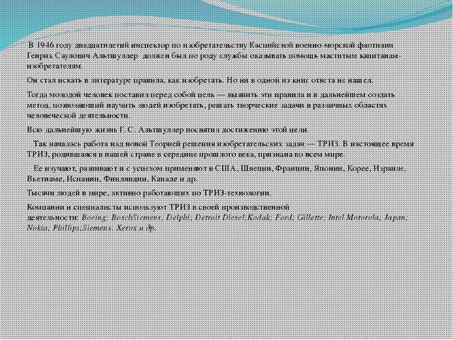 В 1946 году двадцатилетий инспектор по изобретательству Каспийской военно-мо...