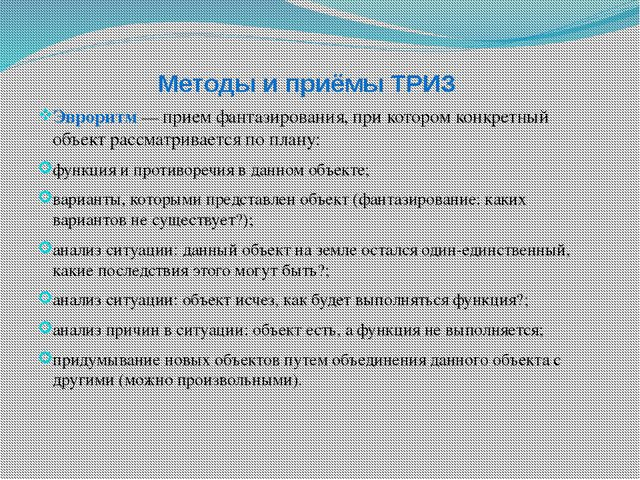 Методы и приёмы ТРИЗ Эвроритм — прием фантазирования, при котором конкретный...