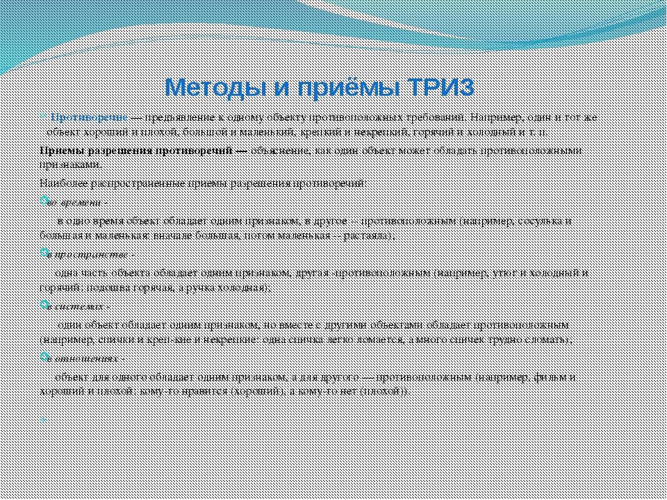 Методы и приёмы ТРИЗ Противоречие — предъявление к одному объекту противополо...