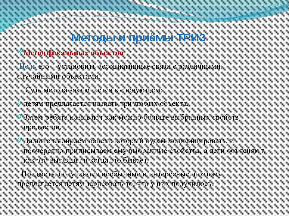 Методы и приёмы ТРИЗ Метод фокальных объектов Цель его – установить ассоциати...