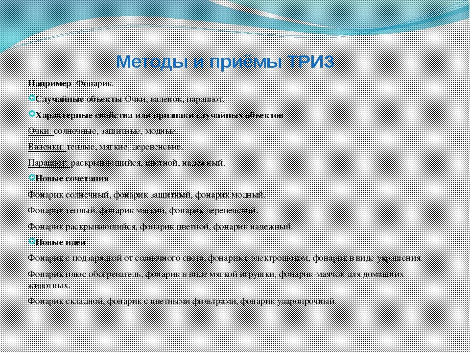 Методы и приёмы ТРИЗ Например Фонарик. Случайные объекты Очки, валенок, параш...