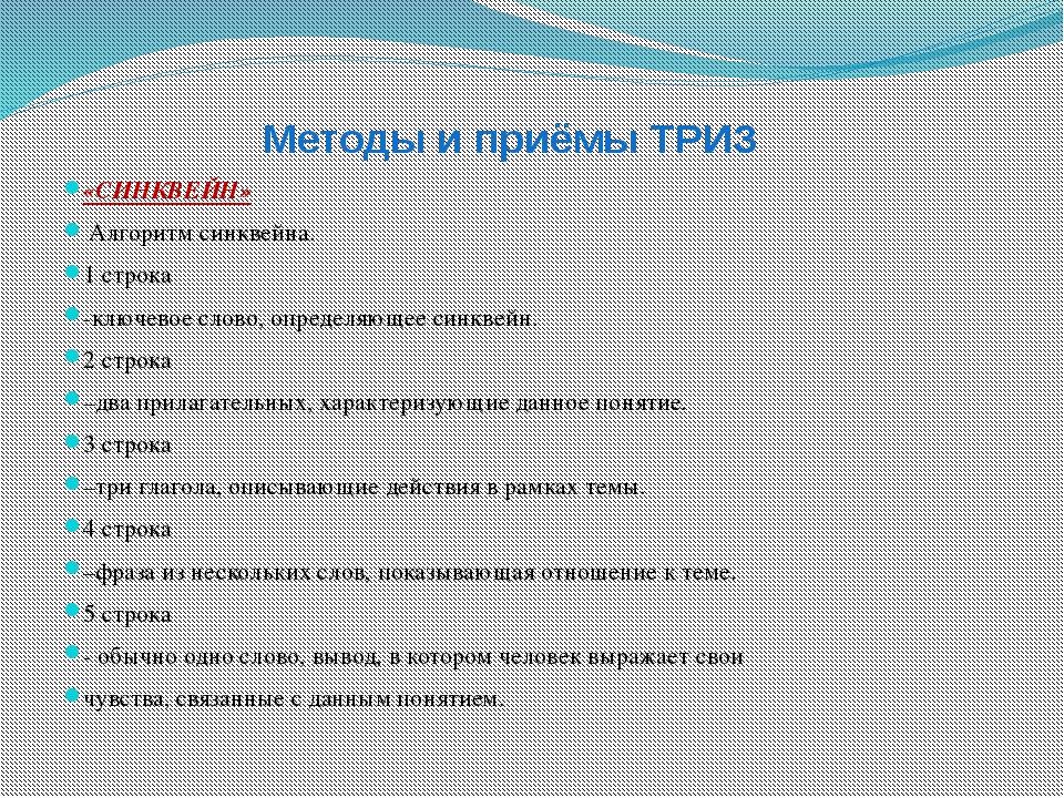Методы и приёмы ТРИЗ «СИНКВЕЙН» Алгоритм синквейна. 1 строка -ключевое слово,...