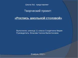 Творческий проект: «Роспись школьной столовой» Школа №1 представляет Выполнил