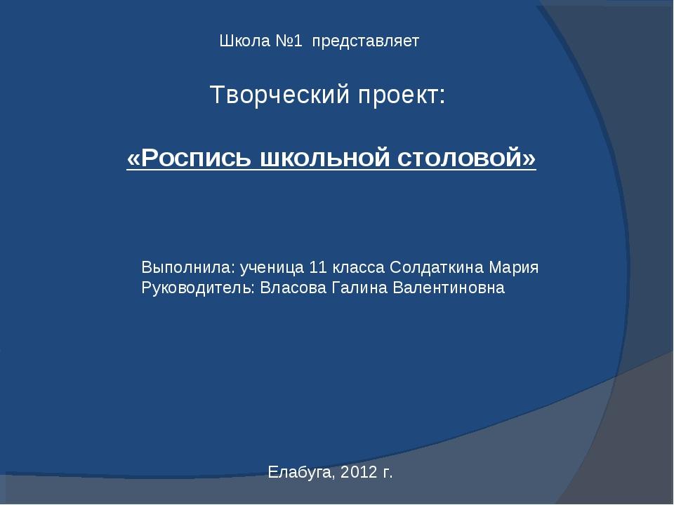 Творческий проект: «Роспись школьной столовой» Школа №1 представляет Выполнил...