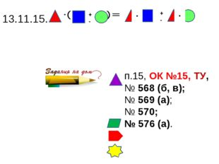 13.11.15. п.15, ОК №15, ТУ, № 568 (б, в); № 569 (а); № 570; № 576 (а). + - + -