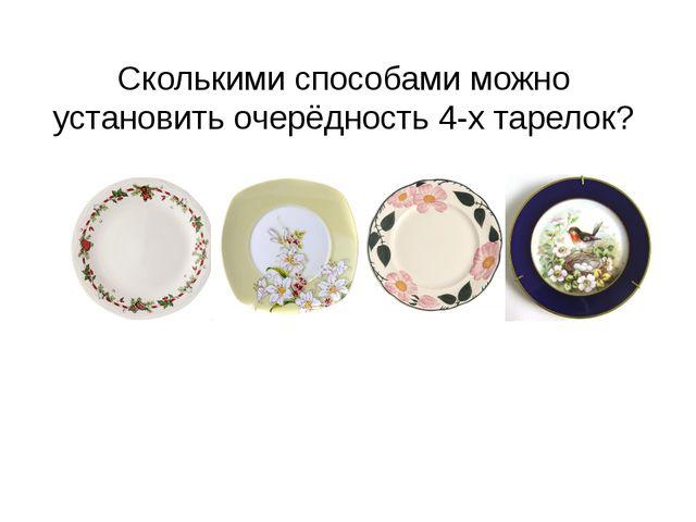 Сколькими способами можно установить очерёдность 4-х тарелок?