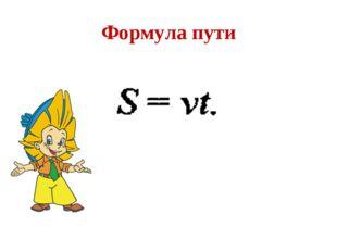 Формула пути