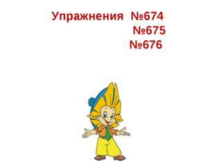 Упражнения №674 №675 №676