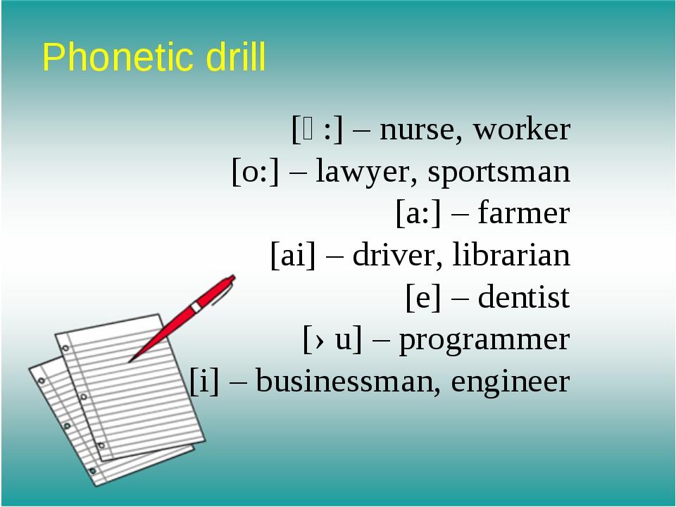 Phonetic drill [ә:] – nurse, worker [o:] – lawyer, sportsman [a:] – farmer [a...