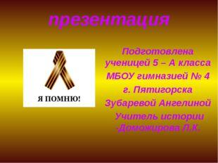 презентация Подготовлена ученицей 5 – А класса МБОУ гимназией № 4 г. Пятигорс
