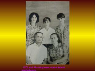 1972 год. Вся дружная семья моего прадедушки