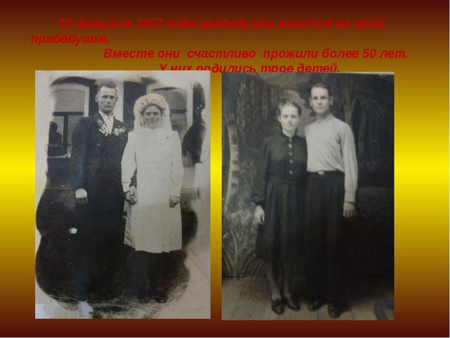 10 февраля 1952 года прадедушка женился на моей прабабушке. Вместе они счаст...