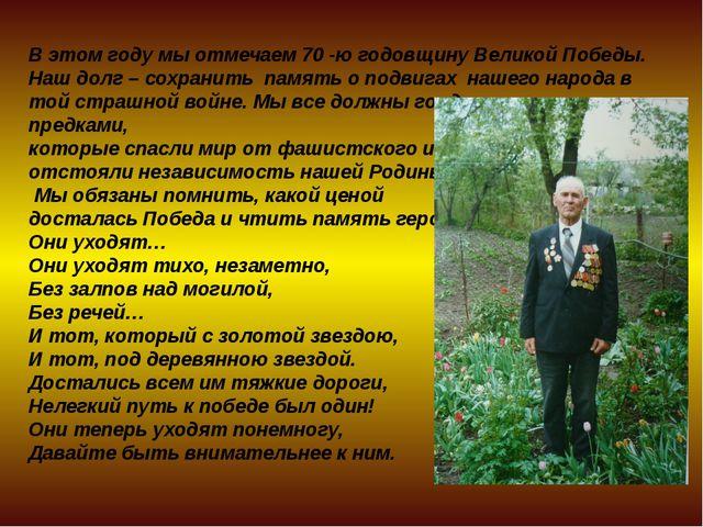 В этом году мы отмечаем 70 -ю годовщину Великой Победы. Наш долг – сохранить...