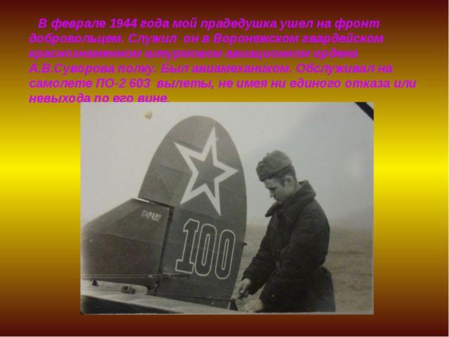 В феврале 1944 года мой прадедушка ушел на фронт добровольцем. Служил он в В...
